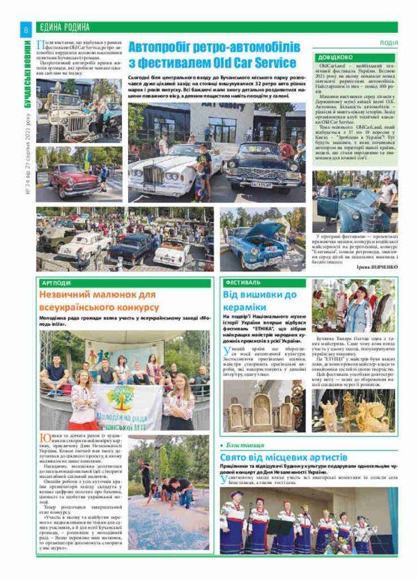 Газета Бучанські новини випуск 34 2021, стор.8