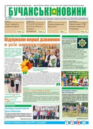 Газета Бучанські новини випуск 35 2021, стор.1