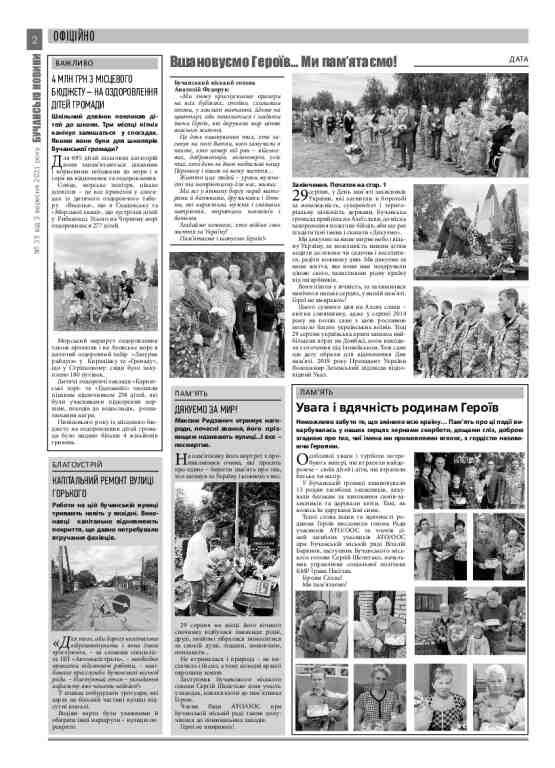 Газета Бучанські новини випуск 35 2021, стор.2