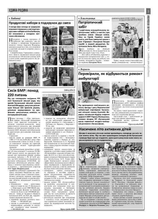Газета Бучанські новини випуск 35 2021, стор.3