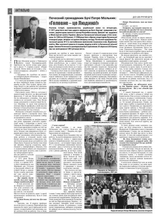 Газета Бучанські новини випуск 35 2021, стор.4