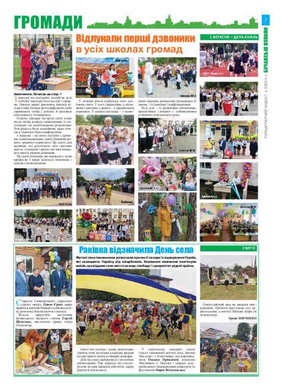 Газета Бучанські новини випуск 35 2021, стор.7