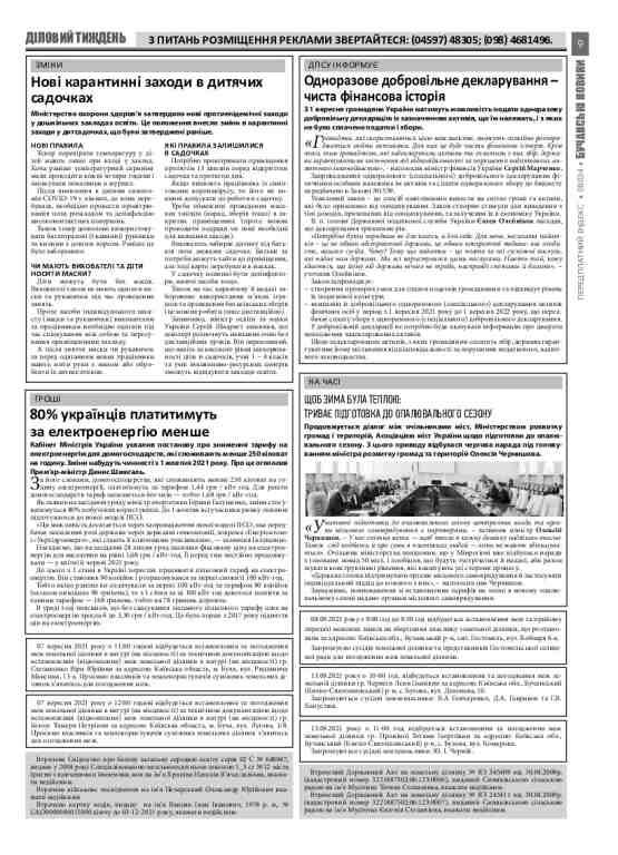Газета Бучанські новини випуск 35 2021, стор.9