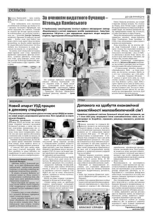 Газета Бучанські новини випуск 35 2021, стор.11