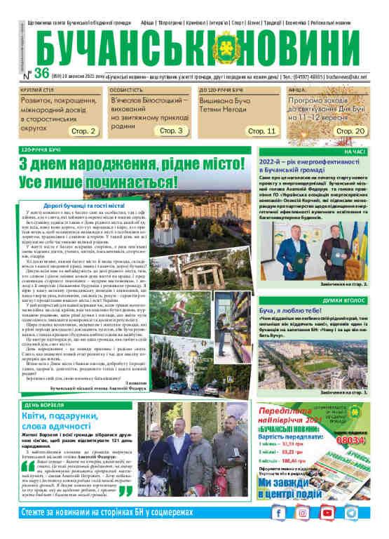 Газета Бучанські новини випуск 36 2021, стор.1