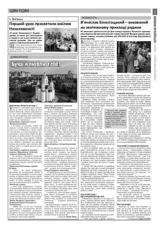 Газета Бучанські новини випуск 36 2021, стор.3