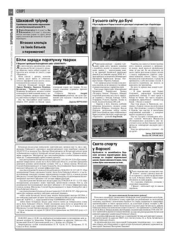 Газета Бучанські новини випуск 36 2021, стор.14