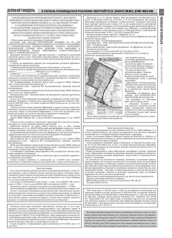 Газета Бучанські новини випуск 36 2021, стор.17