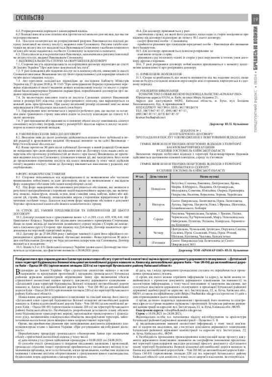 Газета Бучанські новини випуск 36 2021, стор.19