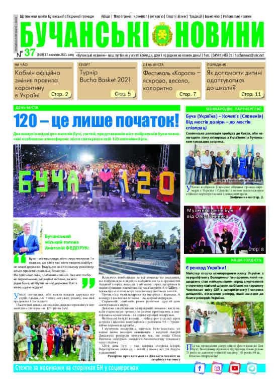 Газета Бучанські новини випуск 37 2021, стор.1