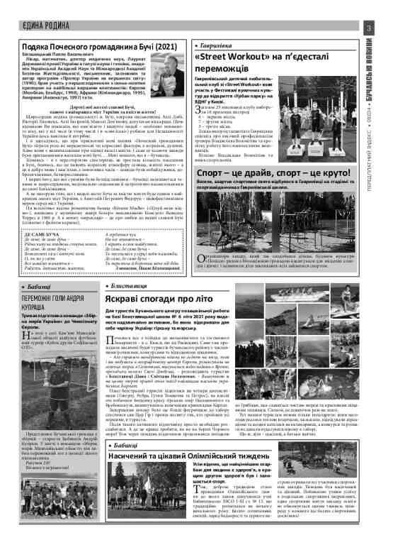 Газета Бучанські новини випуск 37 2021, стор.3