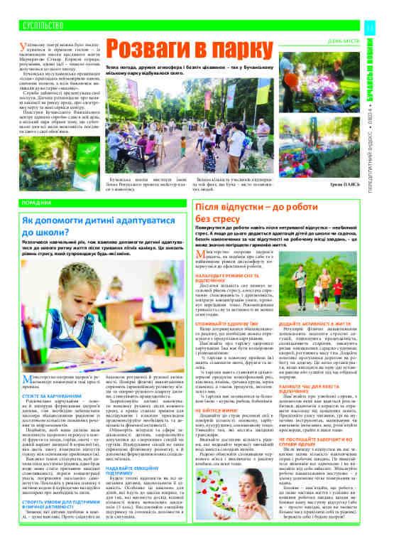 Газета Бучанські новини випуск 37 2021, стор.11
