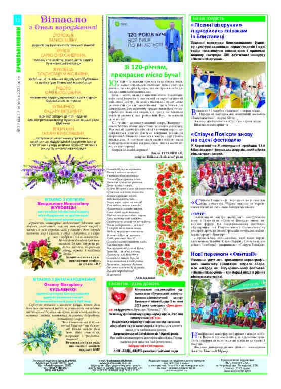 Газета Бучанські новини випуск 37 2021, стор.12