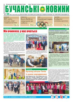 Газета Бучанські новини випуск 38 2021, стор.1