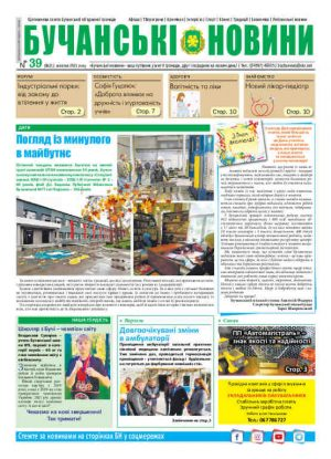 Газета Бучанські новини випуск 39 2021, стор.1