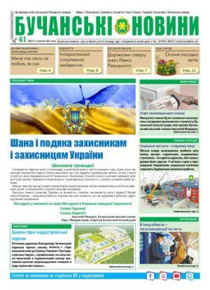 Газета Бучанські новини випуск 41 2021, стор.1